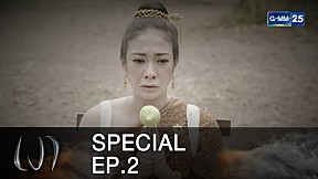 Special เงา EP.2