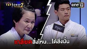 HIGHLIGHT TOP CHEF THAILAND 2 | \'เชฟตูน\' เเละ \'เชฟต่อ\' ไม่ขอร่วมงานกันอีก !!! | EP.5