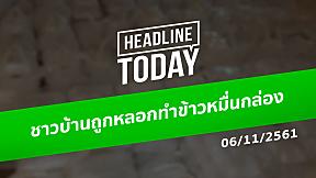 HEADLINE TODAY - ชาวบ้านถูกหลอกทำข้าวหมื่นกล่อง