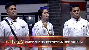 ตัวอย่าง TOP CHEF THAILAND 2 | EP.6 (Ver.2)