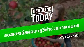 HEADLINE TODAY - ออสเตรเลียผ่อนกฎวีซ่าช่วยการเกษตร