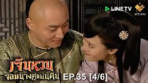 เจินหวน จอมนางคู่แผ่นดิน | EP.35 [4\/6]