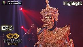 โปรดเถิดรัก - หน้ากากมโนราห์ | EP.3 | THE MASK LINE THAI
