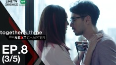 Together With Me : The Next Chapter | EP.8 [3/5]