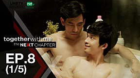 Together With Me : The Next Chapter | EP.8 [1\/5]