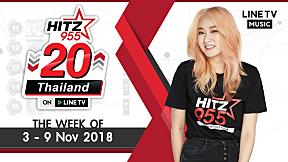HITZ 20 Thailand Weekly Update | 2018-11-11