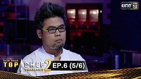 TOP CHEF THAILAND 2 | EP.6 (5\/6)