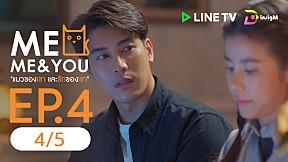 MEO, Me and You แมวของเขาและรักของเรา EP.4 (4\/5)