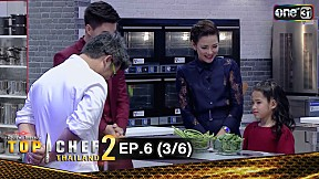 TOP CHEF THAILAND 2 | EP.6 (3\/6)