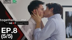 Together With Me : The Next Chapter | EP.8 [5/5]