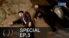 Special เงา EP.3