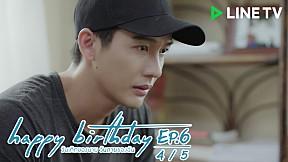 happy birthday วันเกิดของนาย วันตายของฉัน   EP.6 [4\/5]