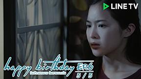 happy birthday วันเกิดของนาย วันตายของฉัน   EP.6 [5\/5]