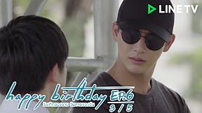 happy birthday วันเกิดของนาย วันตายของฉัน | EP.6 [3\/5]