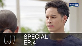 Special เงา EP.4