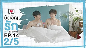 Love By Chance | EP.14 Director\'s Cut Version [2\/5] (END)