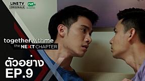 ตัวอย่าง Together With Me : The Next Chapter | EP.9