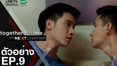 ตัวอย่าง Together With Me : The Next Chapter | EP.9