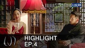 Highlight เงา EP.4