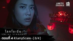 SOCIAL SYNDROME   EP.4 JUMP SCARE [3\/4]