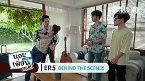นอนบ้านเพื่อนเดอะซีรีส์ ภาคไทยแลนด์ 4.0   EP.5   Behind The Scene