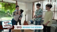 นอนบ้านเพื่อนเดอะซีรีส์ ภาคไทยแลนด์ 4.0 | EP.5 | Behind The Scene