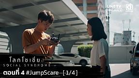 SOCIAL SYNDROME   EP.4 JUMP SCARE [1\/4]