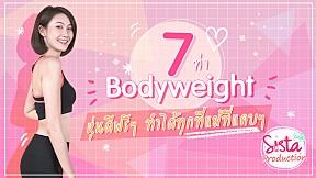 7 ท่า Body weight หุ่นเป๊ะปัง ทำได้ทุกที่แม้ที่แคบๆ