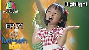 ไหง่ง่อง - น้องแตงกวา | EP.71 | Semi-final | 10 พ.ย. 61| ไมค์ทองคำเด็ก 3