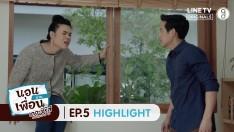 คุณหนูคันแตฮีครับ ซารางเฮ | Highlight | นอนบ้านเพื่อนเดอะซีรีส์ ภาคไทยแลนด์ 4.0 EP.5