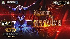 หน้ากากควายไทย    EP.4   THE MASK LINE THAI