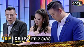 TOP CHEF THAILAND 2 | EP.7 (3\/6)