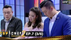 TOP CHEF THAILAND 2 | EP.7 (3/6)