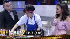 TOP CHEF THAILAND 2 | EP.7 (1/6)