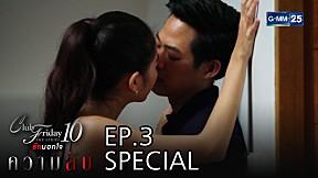 Special Club Friday The Series 10 รักนอกใจ ตอน ความลับ EP3