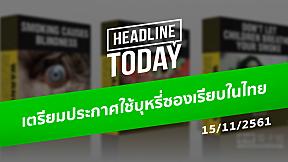 HEADLINE TODAY - เตรียมประกาศใช้บุหรี่ซองเรียบในไทย