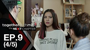 Together With Me : The Next Chapter | EP.9 [4\/5]