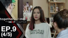 Together With Me : The Next Chapter | EP.9 [4/5]
