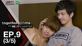 Together With Me : The Next Chapter | EP.9 [3\/5]