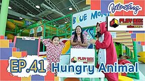 Play Box กล่องหรรษา | EP.41 Hungry Animal