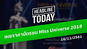HEADLINE TODAY - เผยราคาบัตรชม Miss Universe 2018