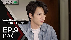 Together With Me : The Next Chapter | EP.9 [1\/5]