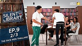 Silent Library ห้องสมุด เงียบสงัด   EP.9 THE FACE MEN THAILAND [2\/3]