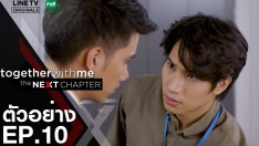 ตัวอย่าง Together With Me : The Next Chapter | EP.10