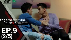 Together With Me : The Next Chapter | EP.9 [2/5]