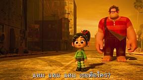 ตัวอย่างสุดท้าย Disney\'s Ralph Breaks The Internet: Wreck-it-Ralph 2
