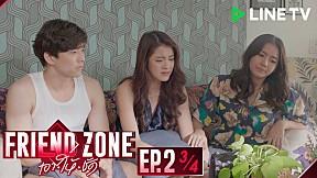 Friend Zone เอา•ให้•ชัด | EP.2 [3\/4]