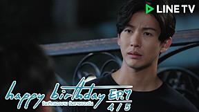 happy birthday วันเกิดของนาย วันตายของฉัน | EP.7 [4\/5]