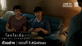 ตัวอย่าง โลกโซเชี่ย ล | EP.5 GO HOAX!