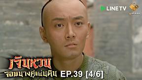 เจินหวน จอมนางคู่แผ่นดิน | EP.39 [4\/6]